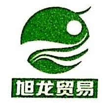 佛山市顺德区旭龙贸易有限公司 最新采购和商业信息