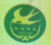 福清市陈氏燕窝贸易有限公司 最新采购和商业信息