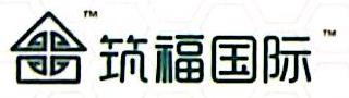 北京筑福国际抗震技术有限责任公司 最新采购和商业信息