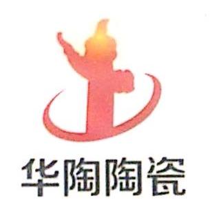 上饶市华陶陶瓷有限公司 最新采购和商业信息