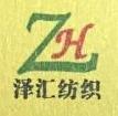 精河县泽汇纺织有限责任公司 最新采购和商业信息