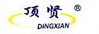 上海顶贤电源科技有限公司
