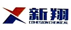 梁山新翔工贸有限公司 最新采购和商业信息