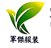 东莞市军杰服装辅料有限公司 最新采购和商业信息