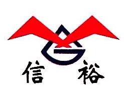 龙海市信裕纸业有限公司 最新采购和商业信息