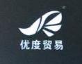 南京优度贸易有限公司 最新采购和商业信息