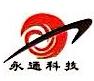 江西永通科技股份有限公司