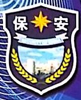 陕西保安服务中心 最新采购和商业信息