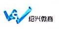 绍兴微商信息技术有限公司