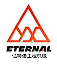 宁波市象山亿特诺工程机械有限公司 最新采购和商业信息