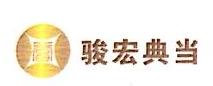 上海骏宏典当有限公司 最新采购和商业信息