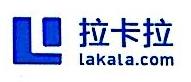 拉卡拉支付股份有限公司海南分公司 最新采购和商业信息