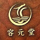 南京容元堂健康科技有限公司