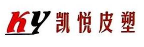 吴江市凯悦皮塑有限公司 最新采购和商业信息