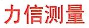上海力信测量系统有限公司 最新采购和商业信息