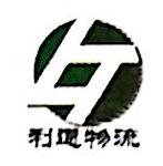 吉林省利通物流有限公司 最新采购和商业信息