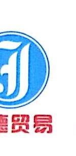 广西北流嘉德贸易有限公司 最新采购和商业信息