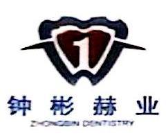 北京钟彬赫业商贸有限公司 最新采购和商业信息