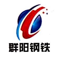 青岛群阳钢铁有限公司 最新采购和商业信息