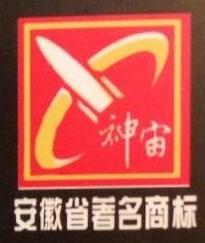 安徽神舟食品乳业有限责任公司