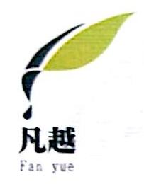 上海凡越供应链服务有限公司 最新采购和商业信息