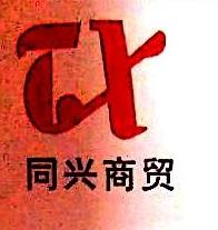 武汉同兴商贸有限公司