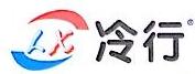 东莞市冷行机械有限公司 最新采购和商业信息