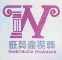 北京旺英达装饰工程有限公司