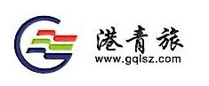 深圳港青旅国际旅行社有限公司 最新采购和商业信息