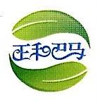 灵石县正和巴马养生健康产业有限公司 最新采购和商业信息