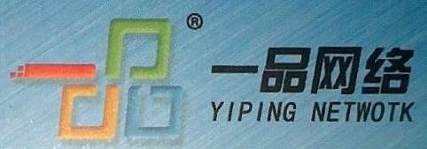 南平市一品营销网络技术有限公司 最新采购和商业信息
