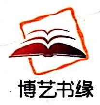北京博艺书缘文化发展有限公司 最新采购和商业信息