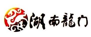 湖南龙门企业管理咨询有限公司 最新采购和商业信息
