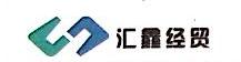 惠州市汇鑫经贸实业发展有限公司