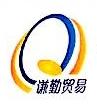 柳州市谦勤贸易有限责任公司 最新采购和商业信息