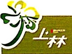 上林县笑林旅游投资开发有限公司