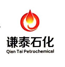 大连谦泰石化有限公司 最新采购和商业信息