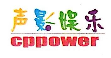 广州声影网络科技有限公司