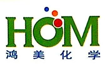 深圳市鸿美新材料有限公司 最新采购和商业信息