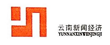 云南新闻经济研究所 最新采购和商业信息