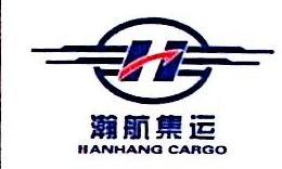 赣州瀚航集运物流有限公司 最新采购和商业信息