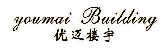 江西省优迈楼宇设备有限公司 最新采购和商业信息