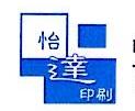 中山市小榄镇怡达印刷制品厂 最新采购和商业信息