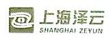 上海泽云物资有限公司 最新采购和商业信息