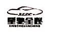 晋城市星驰全程汽车服务有限公司