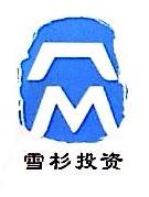 杭州雪杉投资管理有限公司