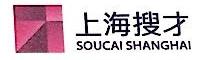 上海搜才智领人力资源有限公司 最新采购和商业信息