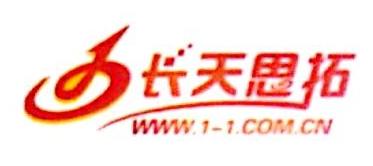 深圳市长天思拓电子有限公司 最新采购和商业信息