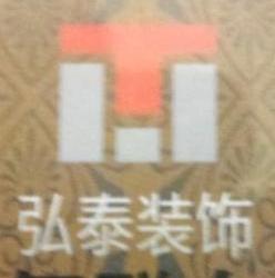 珠海市弘泰装饰设计工程有限公司 最新采购和商业信息