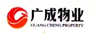 南宁市广成物业服务有限责任公司 最新采购和商业信息
